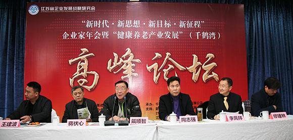 2017年企业家年会在盐城千鹤湾温泉风情小镇举办